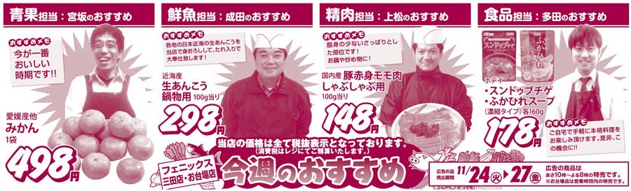 Flyer_20151124_recommend