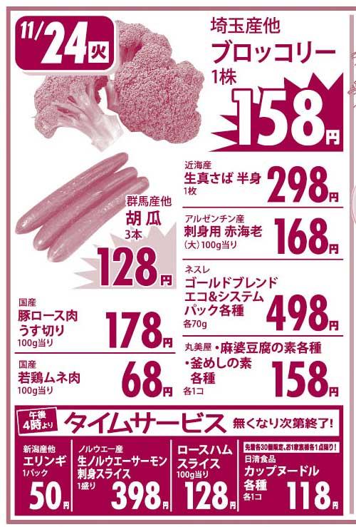 Flyer_20151124a_24