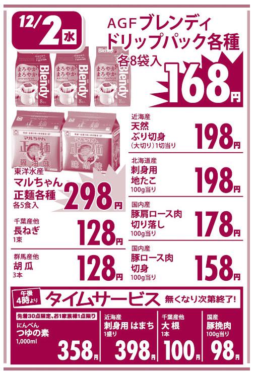 Flyer20151201a_02
