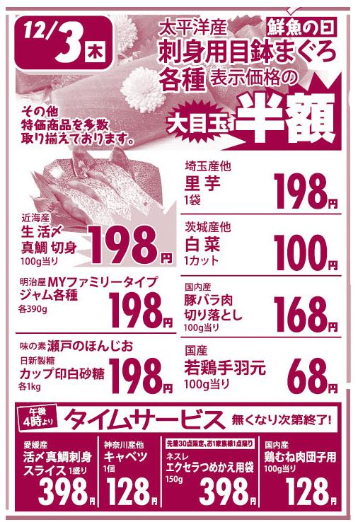 Flyer20151201a_03