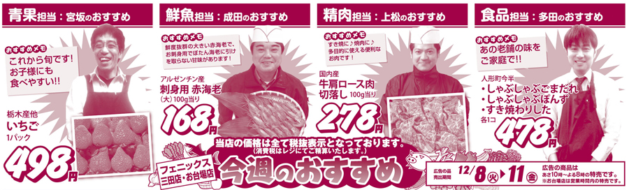 Flyer20151208_recommend