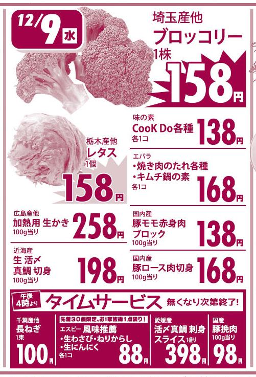 Flyer20151208a_09