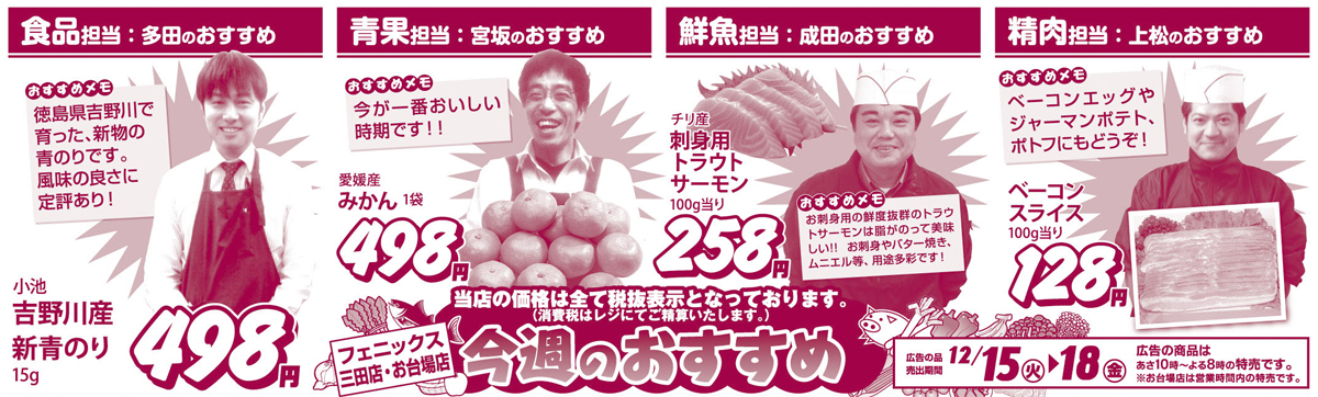 Flyer20151215_recommend