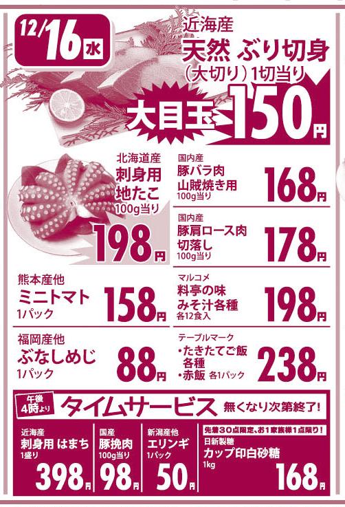 Flyer20151215a_16