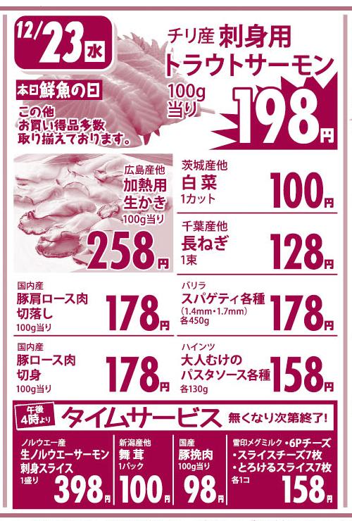 Flyer20151222a_23_2