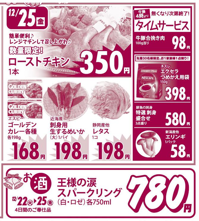 Flyer20151222a_25