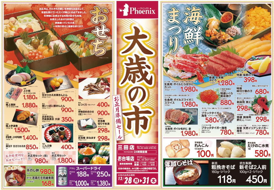 Flyer20151228_recommend
