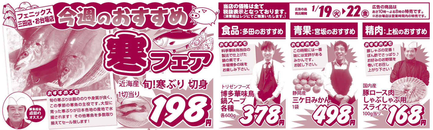 Flyer20160119_recommend