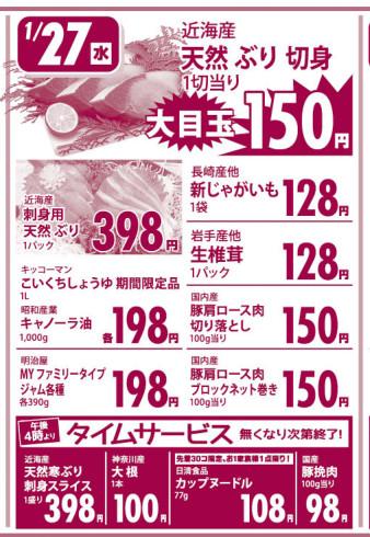 Flyer20160126a_27