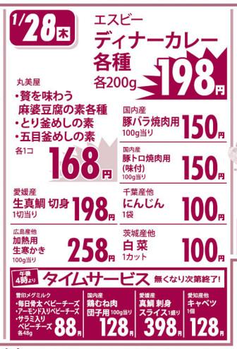 Flyer20160126a_28