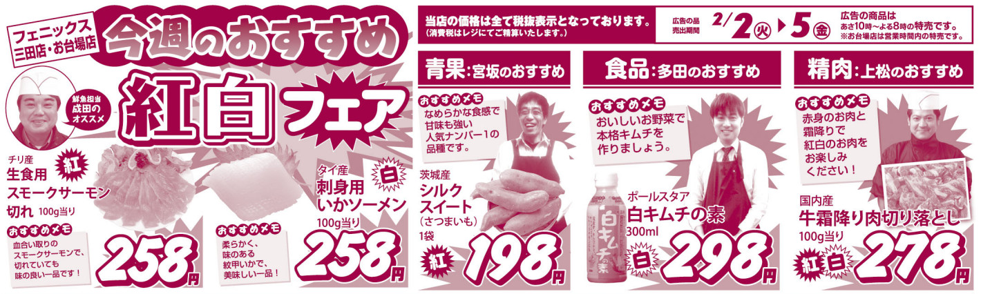 Flyer20160202_recommend