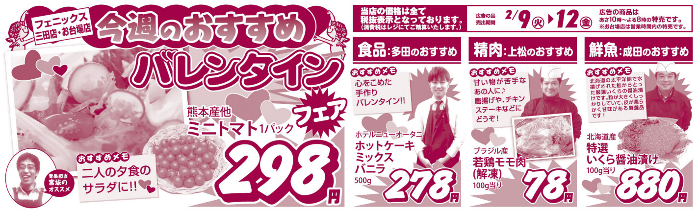 Flyer20160209_recommend