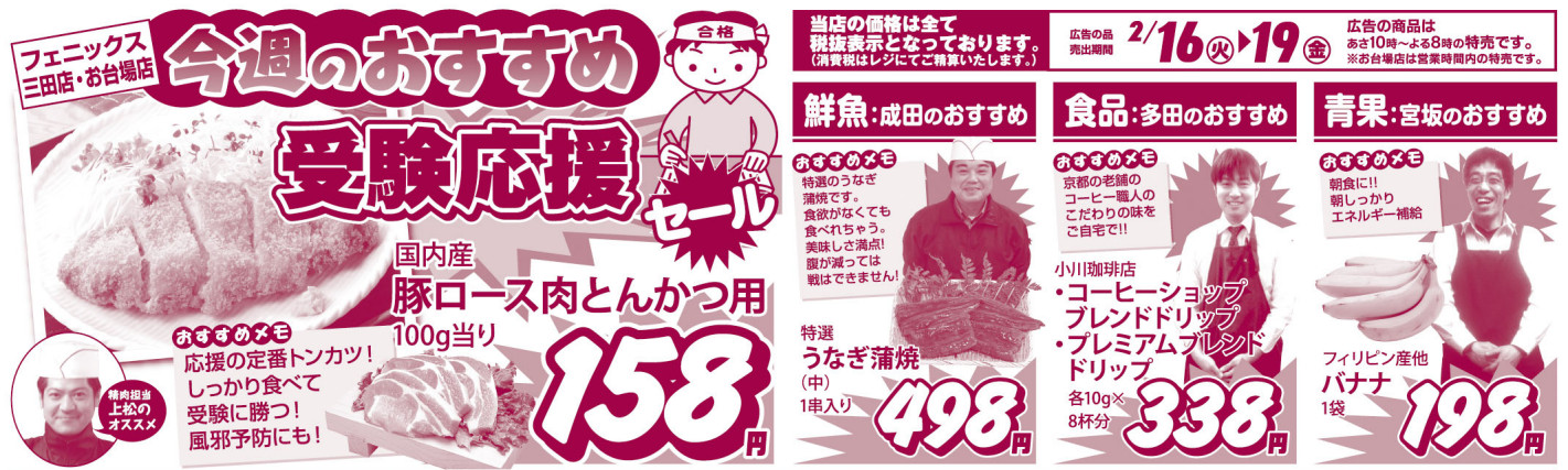 Flyer20160216_recommend