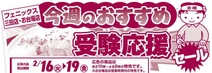 Flyer20160216_recomtitle