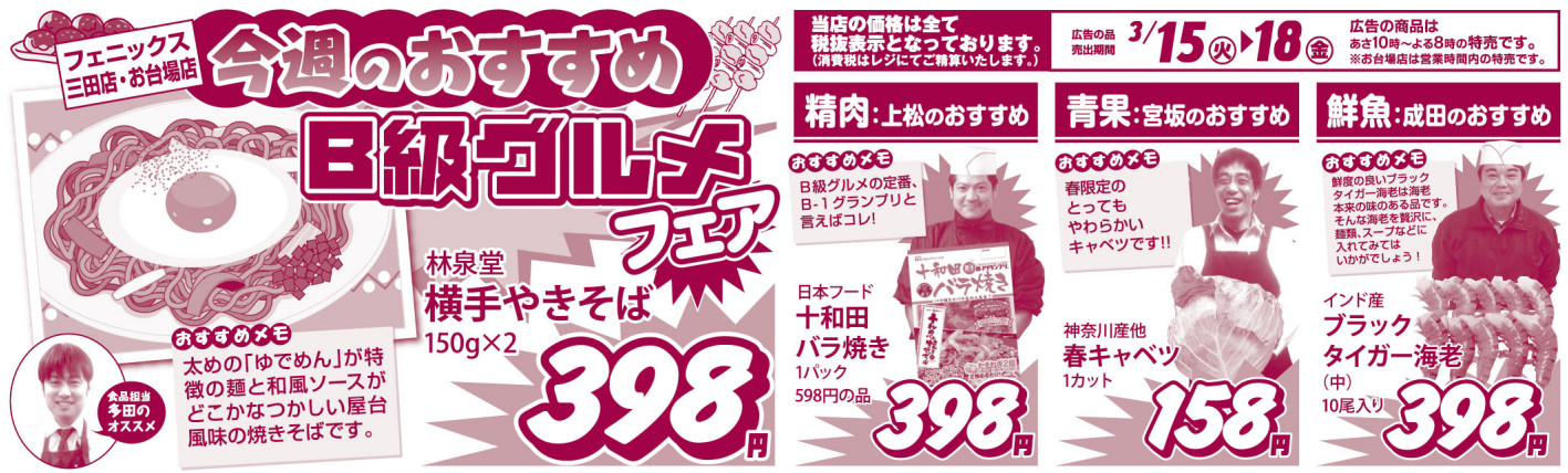 Flyer20160315_recommend
