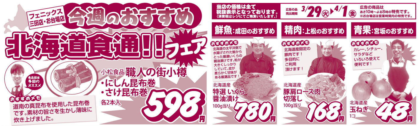 Flyer20160329_recommend_2