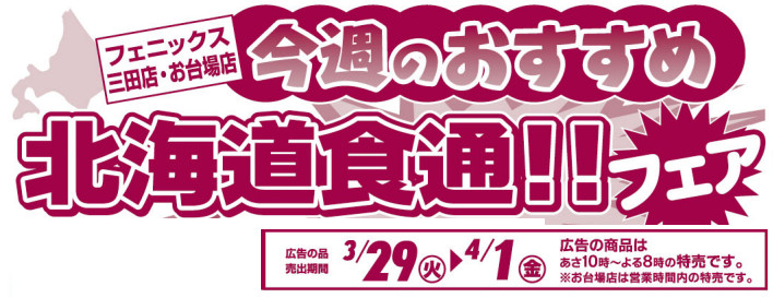Flyer20160329_recomtitle