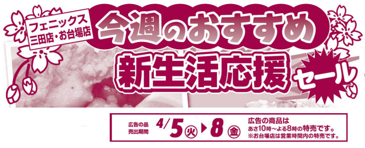 Flyer20160405_recomtitle