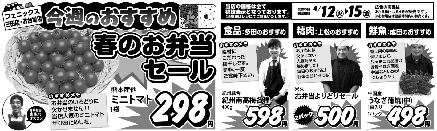 Flyer20160412_recommend