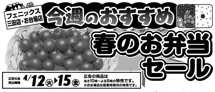 Flyer20160412_recomtitle