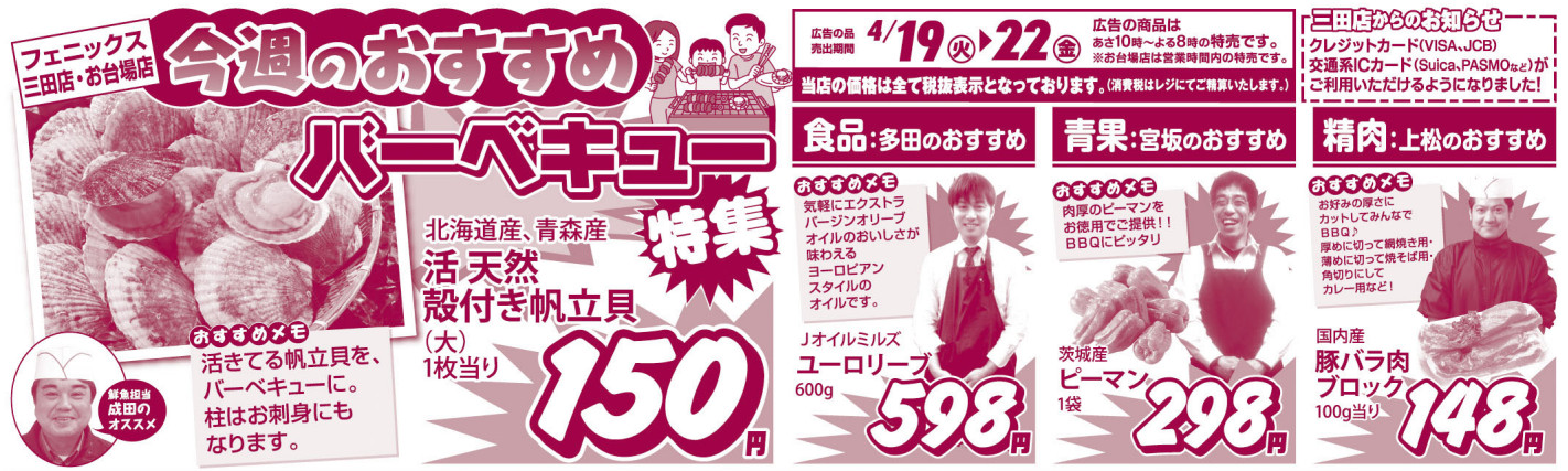 Flyer20160419_recommend
