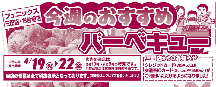 Flyer20160419_recomtitle