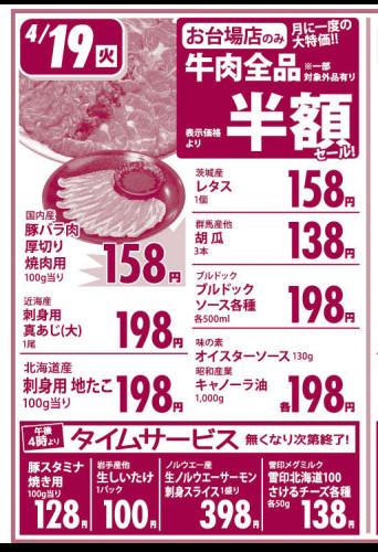 Flyer20160419a_a19