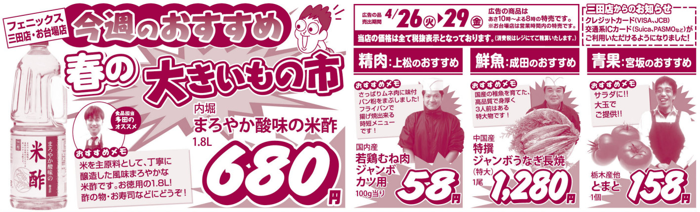 Flyer20160426_recommend