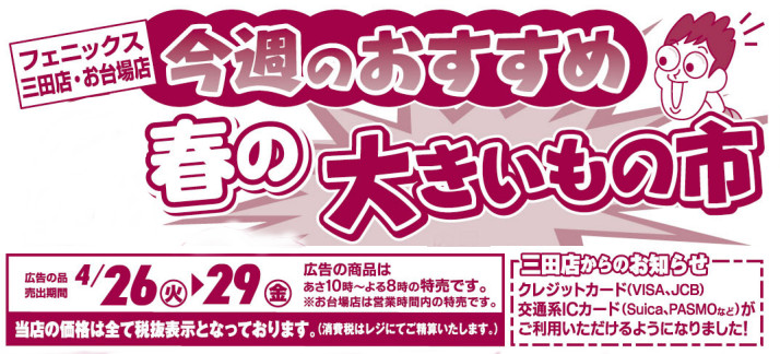 Flyer20160426_recomtitle