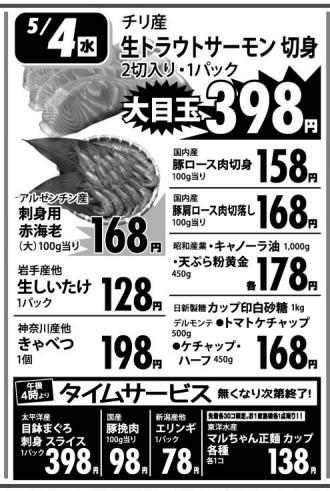 Flyer20160503a_04