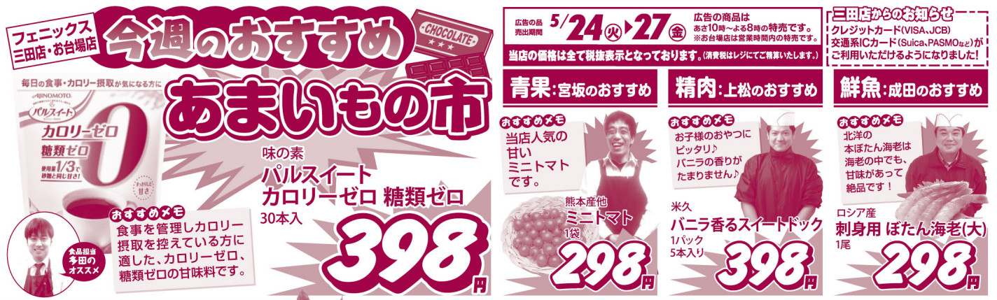 Flyer20160524_recommend