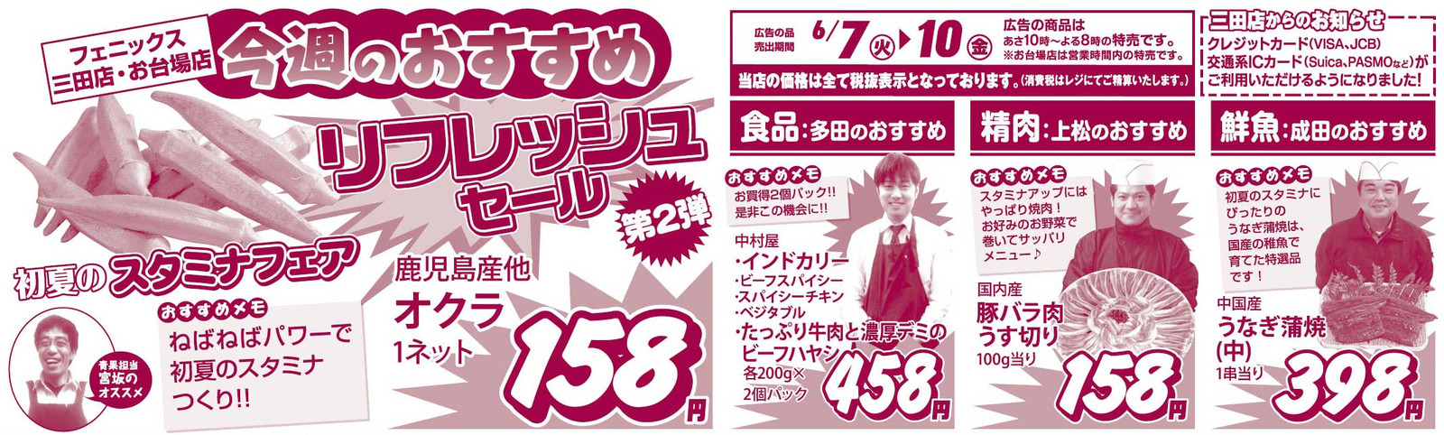 Flyer20160607_recommend