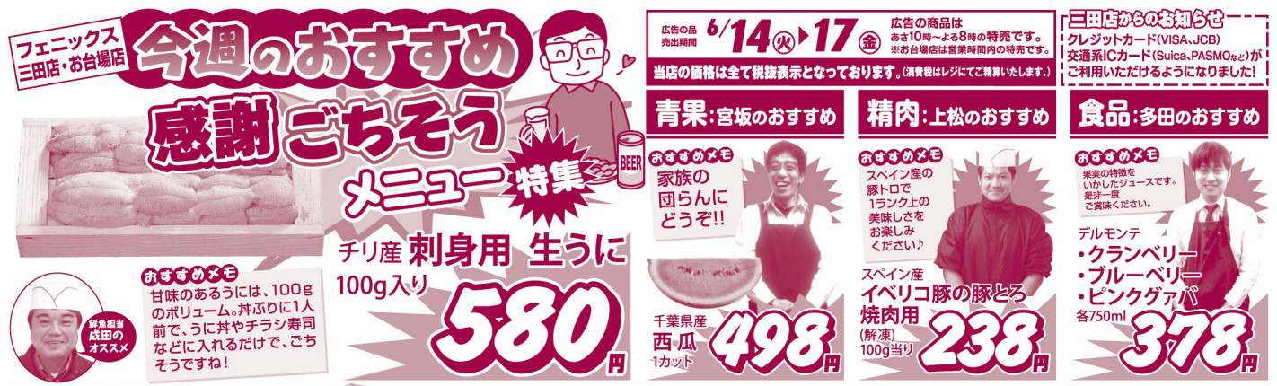 Flyer20160614_recommend