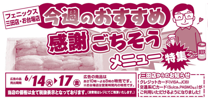 Flyer20160614_recomtitle
