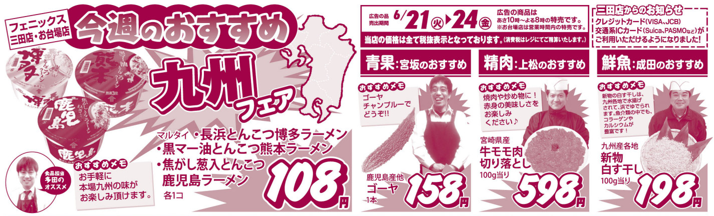 Flyer20160621_recomment