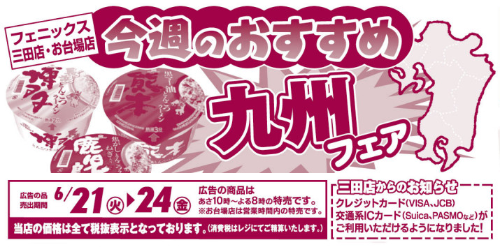 Flyer20160621_recomtitle