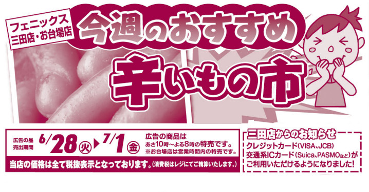 Flyer20160628_recomtitle