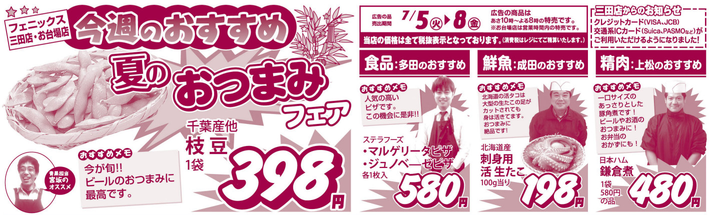 Flyer20160705_recommend