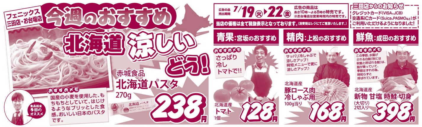 Flyer20160719_recommend