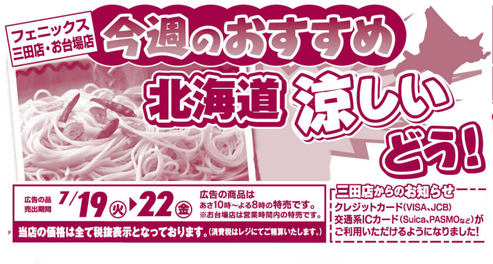 Flyer20160719_recomtitle_2