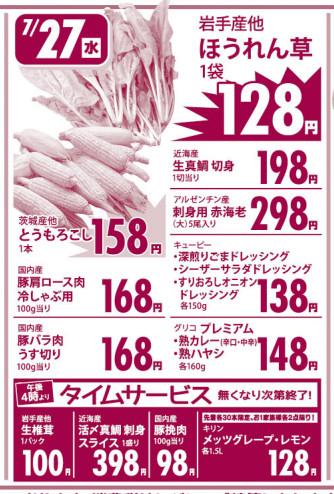 Flyer20160726a_27