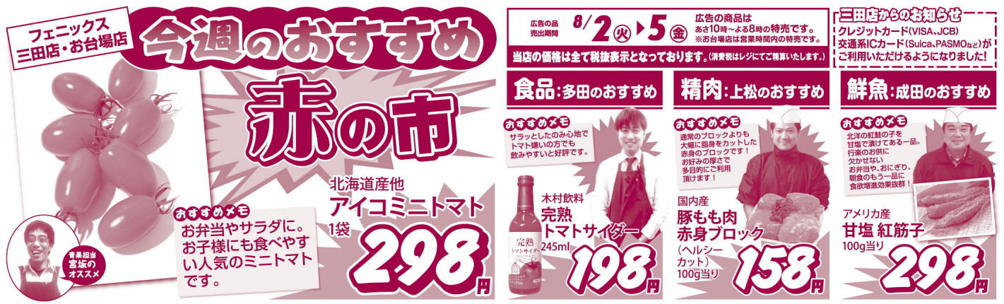 Flyer20160802_recommend