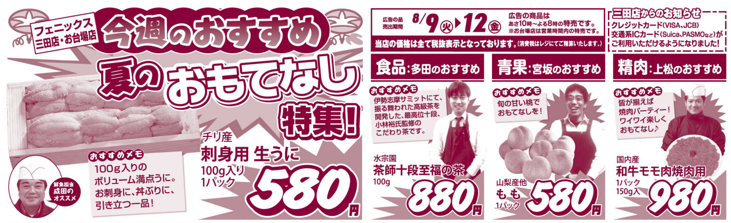 Flyer20160809_recommend