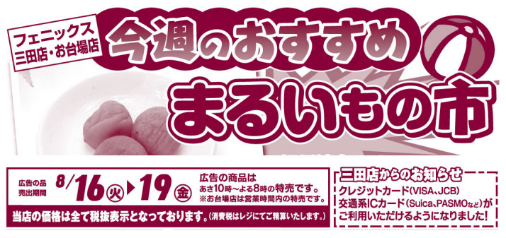 Flyer20160816_recomtitle