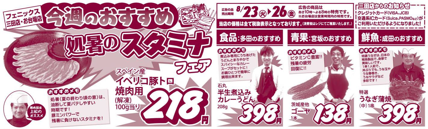 Flyer20160823_recommend