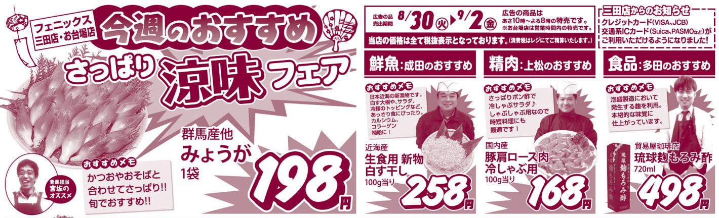 Flyer20160830_recommend