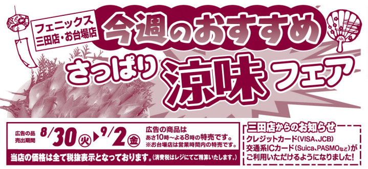 Flyer20160830_recomtitle