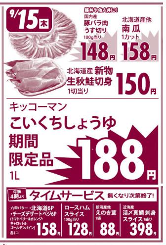 Flyer20160913a_15