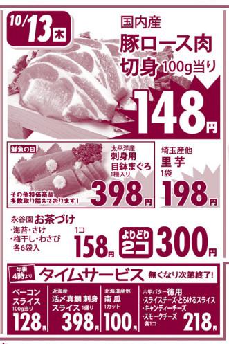Flyer20161011a_13