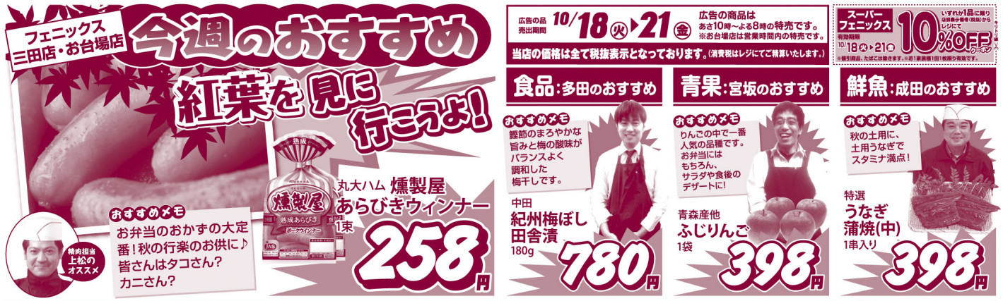 Flyer20161018_recommend